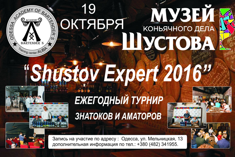 """""""Shustov Expert 2016"""""""